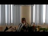 «Друзья в школе» под музыку WTF! - Прилетела в Крым и сразу на тусовку, Этож казантип, что за нах?Вова, я просто танцую голой!))). Picrolla