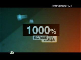 Крутые нулевые (2012) Фильм 3 -