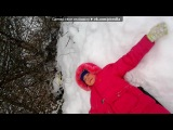 Яяяяяяяяя под музыку Hann Feat. Fillin - В Трех Словах. Picrolla