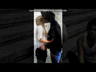 «Настя и Ефим♥» под музыку Любовь - Песня про Парня и Девушку(Послушайте).... Picrolla