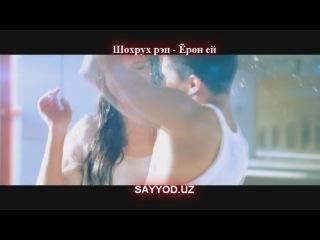 Shoxrux - Yoron ey