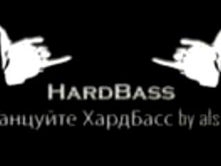 «=))))))) БАС» под музыку хар бас - Раз,раз,раз - это Хард Басс, Все в спортивках Адидас и на Найкe пацаны слушают Хард Басс басы. Picrolla