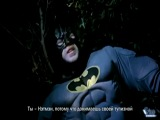 Я Бэтмен I am Batman