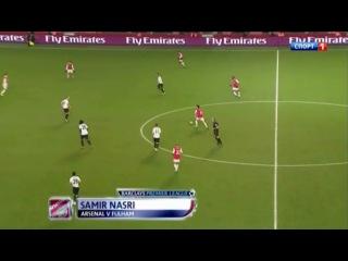 Два гола Самира Насри против Фулхэма