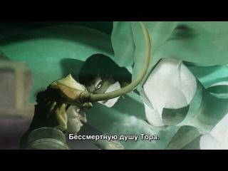 Тор и Локи: Кровные братья 1 серия из 4 / Тор и Локи: Братья по Крови 1 Серия / Thor and Loki: Blood Brothers Episode 1 (2011) R