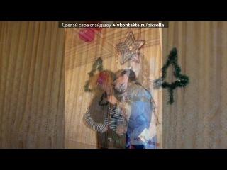 «ааааа новый год...» под музыку Карамель данс - весёлая музыка няяя!!! :)Мы задавались вопросом, готовы ли вы принять участие руки вверх, и вы увидите давай каждый может принять участие так двигать ногами и встряхнуть ваши бедра делать, как мы на эту мелодию Танцуй с нами хлопайте . Picrolla