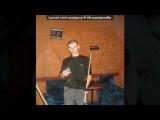«С моей стены» под музыку Гоша Матарадзе - Два сердца (скачать альбом на mataradze.ru ). Picrolla