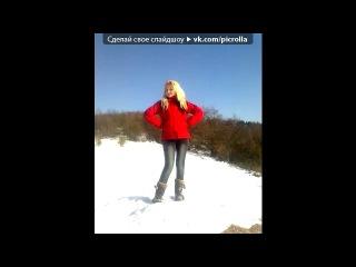 «самі гарні)» под музыку Tom Boxer & Morena - Voulez Vous (NEW 2012) . Picrolla