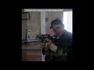 «aрмия» под музыку Елвин и бурундуки - Сырные шарики mix.mp3. Picrolla