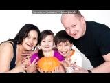 «Моя семья» под музыку Веселые Ребята - Розовые Розы (DJs ремиксы на русские песни). Picrolla
