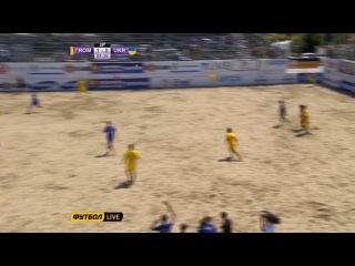 Пляжный футбол. Румыния - Украина (2-й тайм)