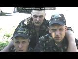 «чуваки =чувачки» под музыку Дворовые песни про армию - Эй, маэстро.... Picrolla