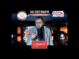 LUSH - официальный партнер выступления резидентов Comedy Club - Гавра и Олега - в Набережных Челнах! Суббота, 20 октября, ре