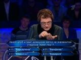 КТО ХОЧЕТ СТАТЬ МИЛЛИОНЕРОМ? Вопрос на 100000 рублей. Кто играет на