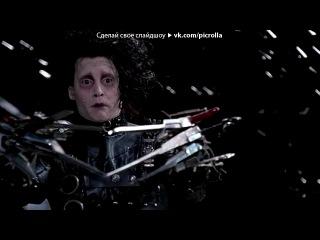 «Эдвард руки-ножницы / Edward Scissorhands» под музыку Danny Elfman - Ice Dance (Эдвард_руки-ножницы). Picrolla