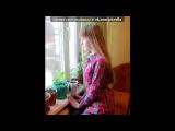 Без фальши. под музыку L.N.G. Kiss, Domino feat.Loc Dog - Пускай (2011). Picrolla