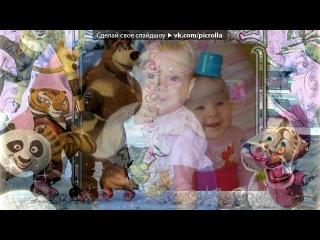 «Вебка» под музыку Песненка про самых лучших подружек:*) - Юлечку и Алиночку:*) г. Набережные Челны. Picrolla