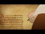 Брендан и секрет Келлов / Тайна аббатства Келлс / The Secret Of Kells 2009