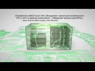 Гибридные процессоры от AMD