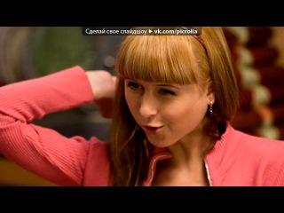 «Мирослава Карпович(Маша)» под музыку Кукла  - Про барби........ Picrolla
