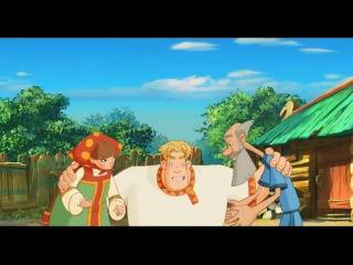 Отрывок из мультфильма Три Богатыря