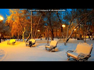«Иркутск я ♥ тебя ♥» под музыку Mc Zammer,4Got и Заика - Мой город (Иркутск). Picrolla