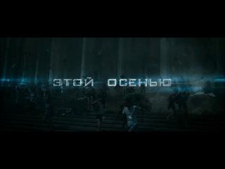 Темный Мир: Равновесие - Официальный трейлер №2