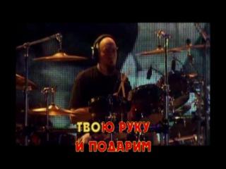 Григорий Лепс - Ангел Завтрашнего Дня караоке