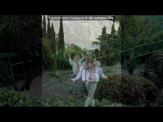 «Форум Славянских Народов, Ялта, Ливадия, 2011 год» под музыку Джастин Бибер  - Baby. Picrolla