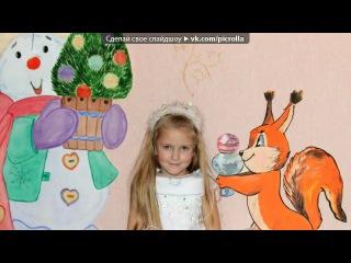 «новогодний праздник 2012/13» под музыку Элвин и Бурундуки --- новогодняя темка - ✱✱✱Счастливого Нового Года✱✱✱. Picrolla
