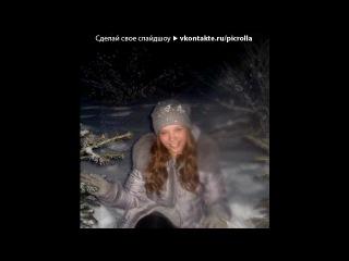 «зимушка..))))» под музыку Вельвет  - Паранойя (саундтрек к фильму «Зойкина любовь») . Picrolla