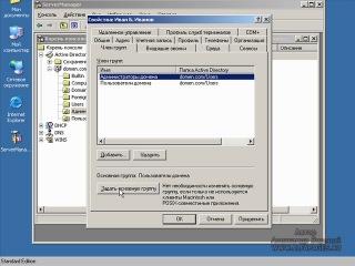 настройка домена и сетевых служб ч.2