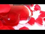 «Я тебе люблю)» под музыку ТЫ одна моя самая любимая))) [vkhp.net] - -   Ты моё счастье, моя радость, Я ТЕБЯ ЛЮБЛЮ! Моя красивая,нежная!!!!!Ты в моем сердце!) Эта песня ДЛЯ ТЕБЯ!сладкая моя, милая, нежная, очаровательная, необыкновенная, любимая, девочка)*. Picrolla