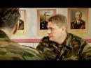 кремлёвские курсанты 2 серия 1 сезон