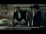 Гранд Отель - 8.01 - Кровь девушки (русские субтитры)