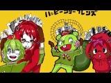 【Happy Tree Friends 】Matryoshka Vocaloid