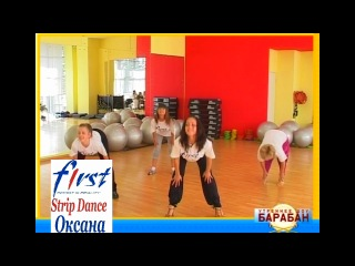 Утренняя разминка от инструкторов групповых программ фитнес-клуба First: Strip Dance/ Оксана Доценко