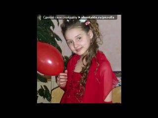 «^_^» под музыку wap.wapos.ru - Молодая,завадная. Picrolla