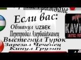 «спа» под музыку Айшат Айсаева - Лезгинка Мой Кавказ( на русском). Picrolla