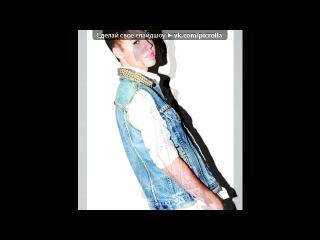 «Фотосессии 2011» под музыку Джастин Бибер - Kiss and tell . Picrolla