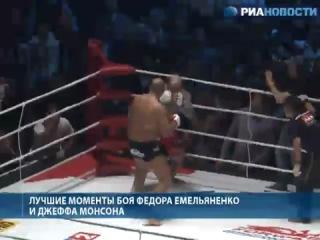 Лучшие моменты боя Федоро Емельянинко и Монсона