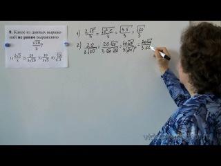 Подготовка к ГИА. Математика. Задание 8
