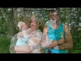«*Для бабушки*» под музыку Неизвестен - Бабушка-лучшая подружка. Picrolla