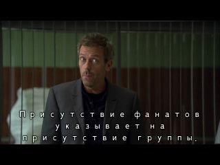 Доктор Хаус. House M. D. 5 сезон 15 серия. Озвучка LostFilm
