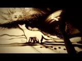 Сказки. Рисунки из песка