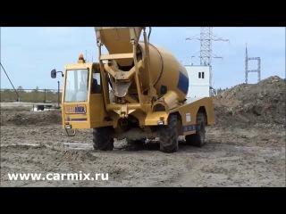 Автобетоносмеситель с самозагрузкой CARMIX 5.5 XL - Ввод в эксплуатацию