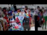 Сезон 20102011. Италия. Антерсельва (6 этап) под музыку 5 - 7up. Picrolla