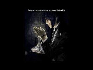 «Sebastian Michaelis» под музыку Taylor Swift - I Knew You Were Trouble (Codeko Dubstep Remix) | M.L.|. Picrolla