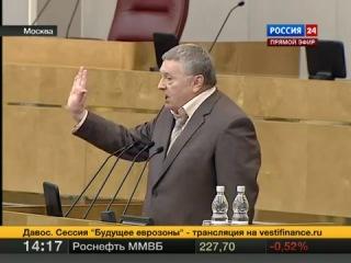 Жириновский опускает ЕдРосов в Думе 27 Января 2012)