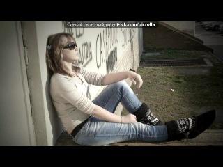 «Маї фотки!» под музыку [mp3ex.net]Саша Дит - Я буду с тобой (Club Mix). Picrolla